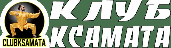 logo 600 bel - Бесплатное вступление в Клуб Ксамата