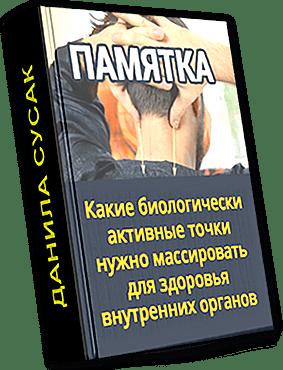pdf pop up - Самомассаж вокруг глаз - как правильно делать массаж глаз показывает Данила Сусак