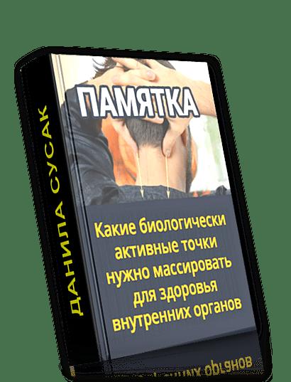pdf susak danila - Бесплатная Памятка активных точек