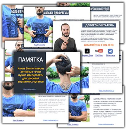 sved pdf susak - Бесплатная Памятка активных точек