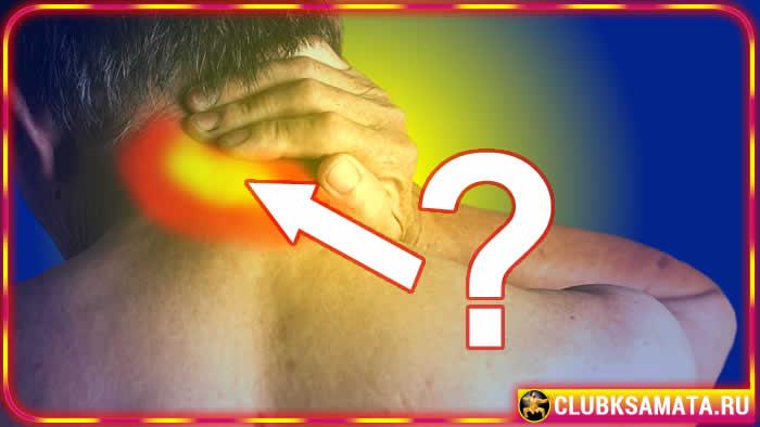 Мышечная боль в шее
