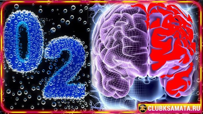 Недостаток кислорода в головном мозге