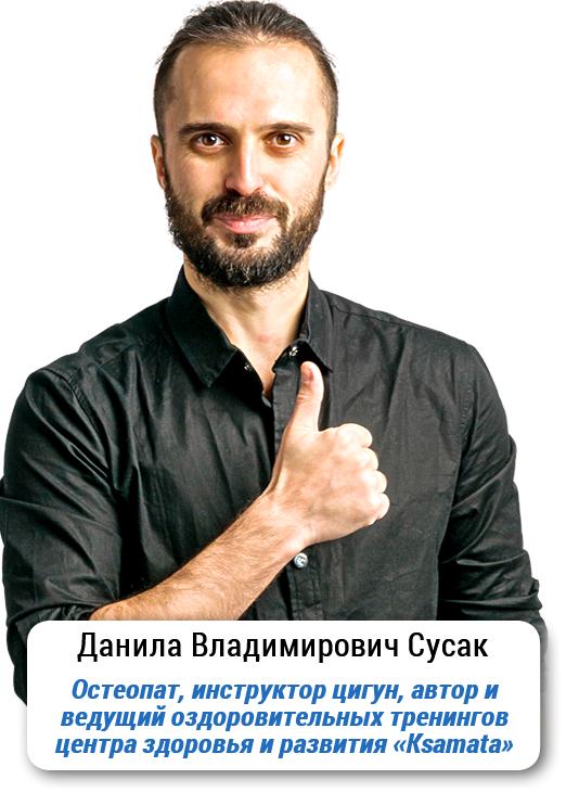 Партнерка Данилы Сусак