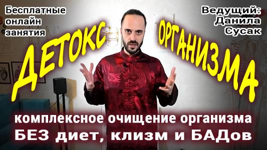 Детокс Данила Сусак