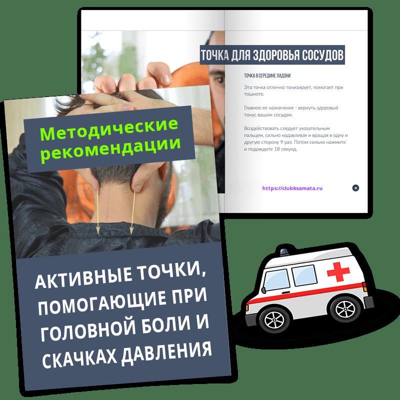 MetodichkaSOS_1100